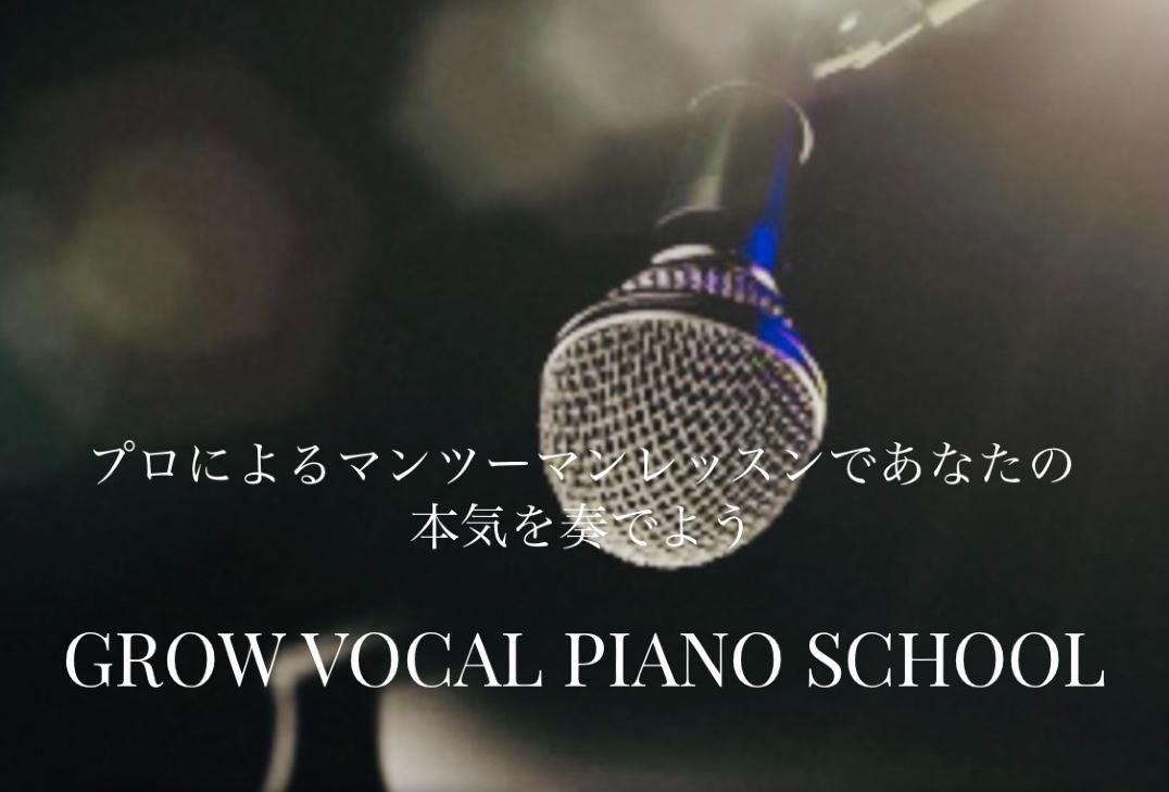 Grow Vocal Piano School(グロウボーカル・ピアノスクール) Growボーカル・ピアノスクール