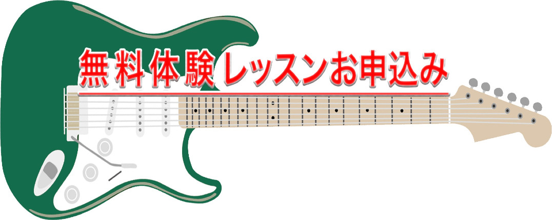 世田谷区三軒茶屋Miyakoda guitar school 三軒茶屋レッスン会場