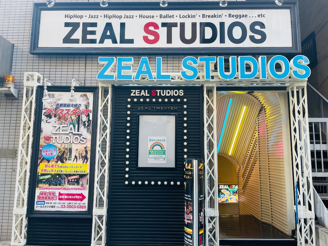ダンススクール「ジールスタジオ(ZEAL STUDIOS)」 東京校