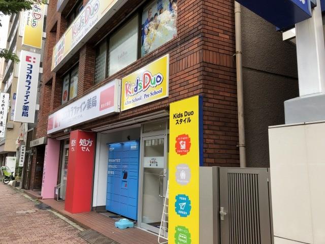 【3歳〜小6まで】学童保育型の英会話スクール Kids Duo(キッズデュオ) 雪谷大塚