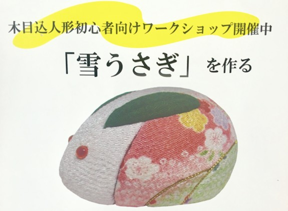 柳橋芸事プロジェクト 浅草橋久月
