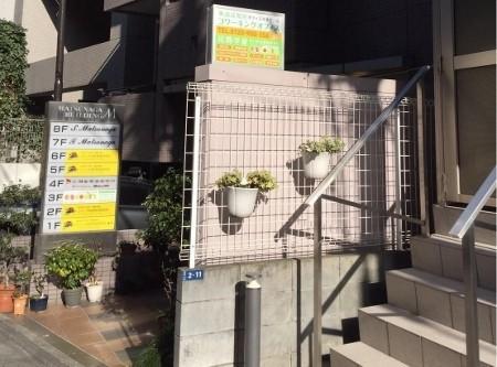 民間学童e.s.court(えすこーと) 渋谷表参道校